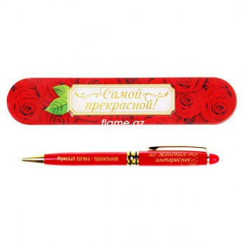 """Ручка в подарочном футляре """"Мужская логика - правильная, но женская-то интереснее"""""""