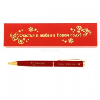 """Ручка подарочная в футляре """"Счастья и любви в Новом году!"""""""