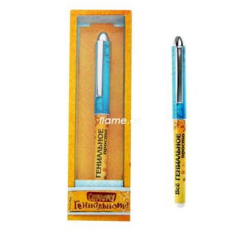 """Ручка в подарочной коробке """"Все гениальное просто"""""""