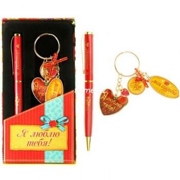 """Набор подарочный """"Я тебя люблю"""" (ручка и брелок) и другие"""