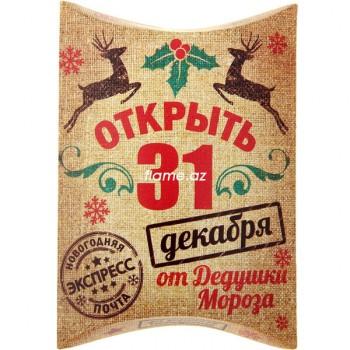 """Коробка подарочная фигурная """"Открыть 31 декабря"""""""
