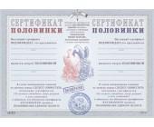 "Грамота сувенирная ""Сертификат половинки"""