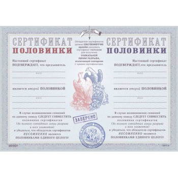 "Грамота сувенирная ""Сертификат половинки"" в рамке"