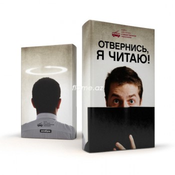 """Обложка для книги """"Отвернись, я читаю!"""""""