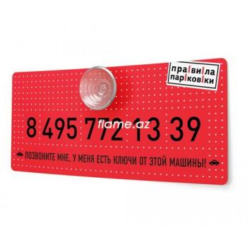 """Автомобильная визитка """"Правила парковки"""" - красная"""