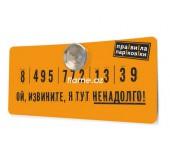 """Парковочная визитка """"Правила парковки"""""""