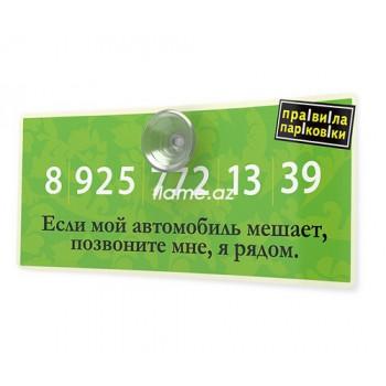 """Парковочная визитка """"Правила парковки"""" - зеленая"""