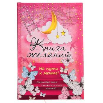 """Ежедневник подарочный """"Для исполнения желаний"""""""