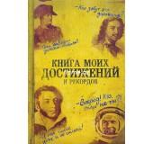 """Ежедневник """"Книга моих достижений"""""""