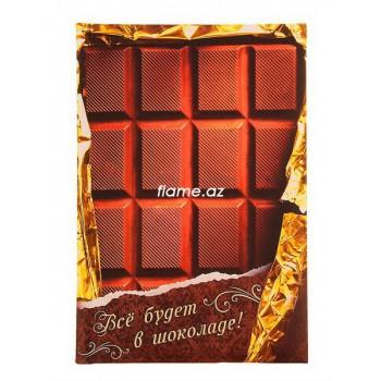 """Ежедневник """"Все будет в шоколаде"""""""