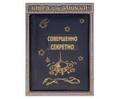"""Ежедневник """"Совершенно секретно"""""""