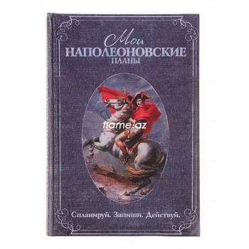 """Ежедневник """"Наполеоновские планы"""""""