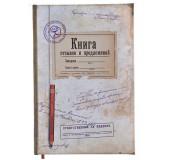"""Ежедневник """"Книга отзывов и предложений"""""""