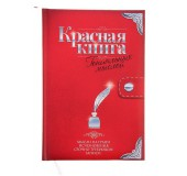 """Необычный Ежедневник """"Красная книга"""""""