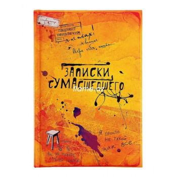 """Ежедневник """"Записки сумасшедшего"""""""