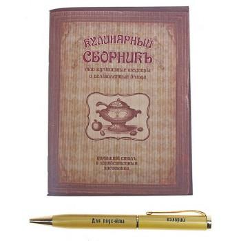 """Набор """"Кулинарный"""": блокнот и ручка"""