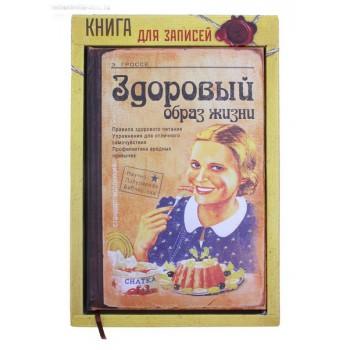 """Ежедневник """"Здоровый образ жизни"""""""