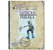 """Блокнот """"Записки рыбака"""""""