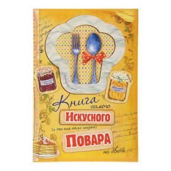 """Ежедневник """"Книга самого искусного повара"""""""
