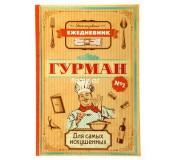 """Прикольный Ежедневник """"Гурман"""""""