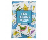 """Ежедневник """"Книга полезных советов"""""""