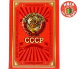 """Оригинальный ежедневник """"СССР"""""""