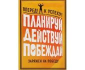 """Ежедневник """"Планируй, действуй, побеждай"""""""