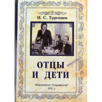 """Ежедневник """"Отцы и дети"""""""