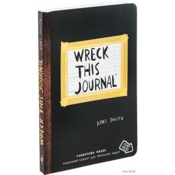 Wreck this journal. Уникальный блокнот для творческих людей