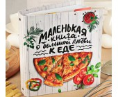 """Кулинарная дизайнерская книга """"О большой любви к еде"""""""