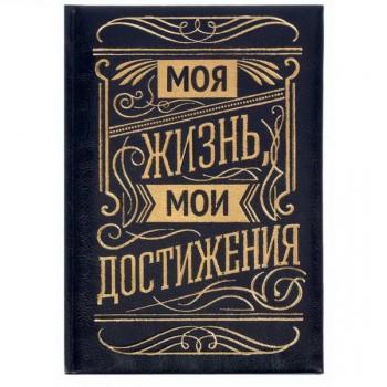 """Ежедневник """"Моя жизнь, мои достижения"""""""
