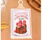 """Кулинарная книга в виде разделочной доски """"Секреты самых вкусных в мире блюд"""""""