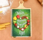 """Кулинарная книга в виде разделочной доски """"Книга не только вкусной, но и полезной еды"""""""