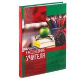 """Ежедневник """"Ежедневник учителя"""", 160 листов"""