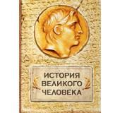"""Ежедневник """"История великого человека"""", 96 листов"""