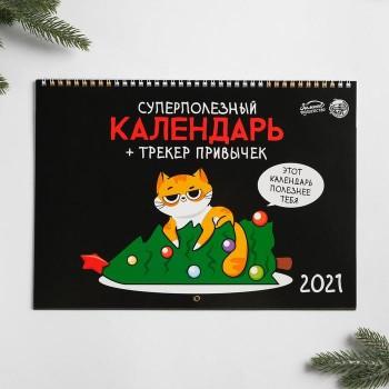 Календарь на спирали новогодний «Суперполезный»