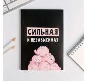 """Ежедневник в точку """"Сильная и независимая"""""""