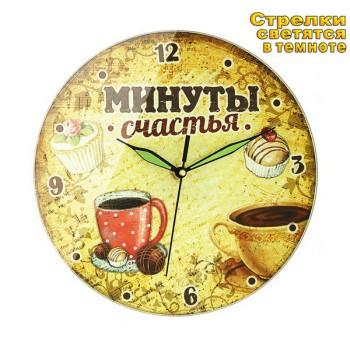 """Часы настенные """"Минуты счастья"""""""