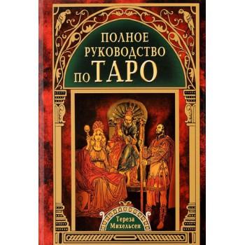 "Книга ""Полное руководство по Таро"" Тереза Михельсен"