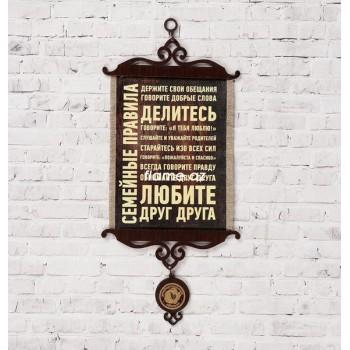 """Сувенирный свиток """"Семейные правила"""""""