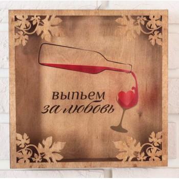 """Копилка для винных пробок """"Выпьем за любовь"""""""