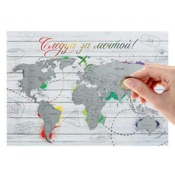 """Карта мира со скретч-слоем """"Следуй за мечтой"""""""