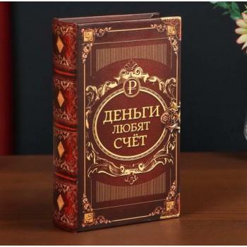 """Сейф-книга """"Деньги любят счёт"""""""