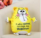 Мягкая игрушка-антистресс «Я твой котик, погладь мне животик!»