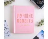 """Фотоальбом """"Лучшие моменты"""" на магнитных листах"""