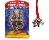 "Талисман гармонии ""Счастливый слон"""