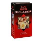 Таро Магия Наслаждений на русском языке