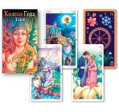 Таро Колесо года на русском языке