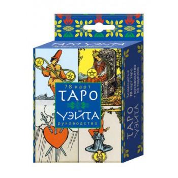 Карты Таро Райдера-Уэйта (78 карт + руководство)