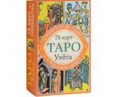 Гадальные карты Таро Уэйта (78 карт + инструкция)